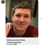 Мельниченко Иван