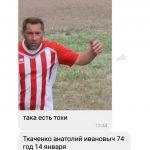 Ткаченко Анатолий